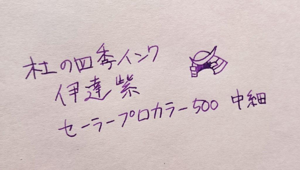 伊達紫試し書き