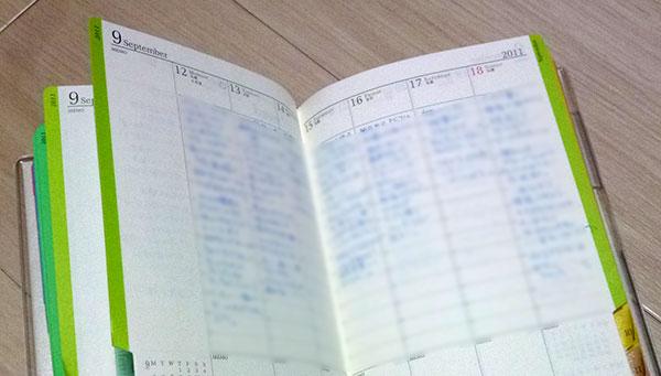 2011年の手帳
